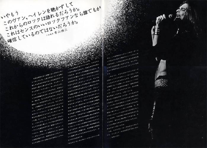 P20-21 by Cato in VAN HALEN 1978 TOUR BOOK