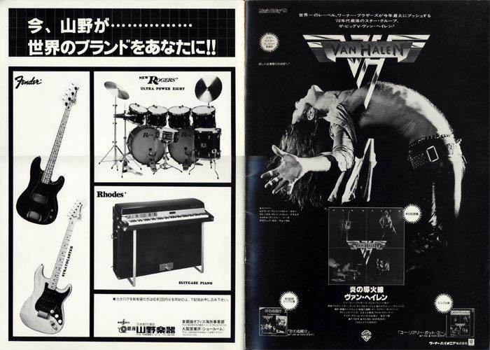 P30-31 by Cato in VAN HALEN 1978 TOUR BOOK